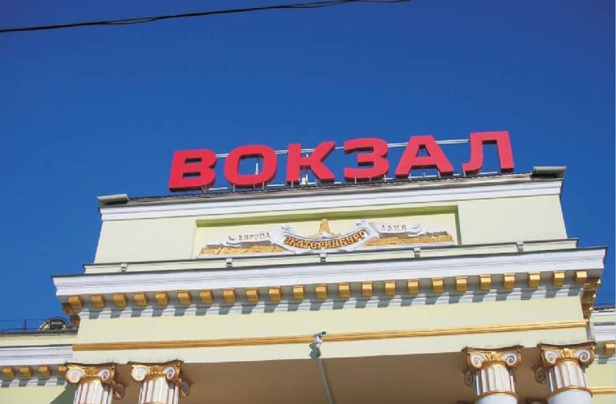 Изготовление наружной рекламы в Екатеринбурге